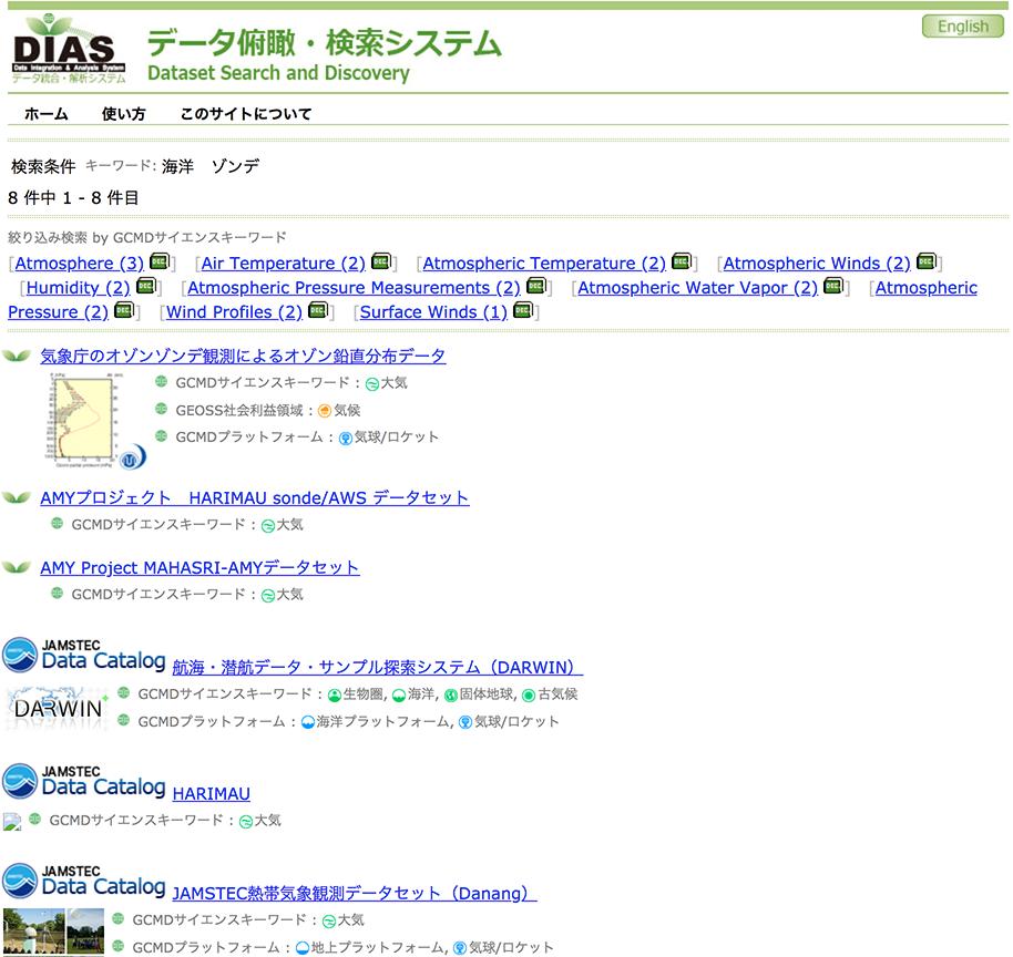 データ俯瞰・検索システム:検索結果画面