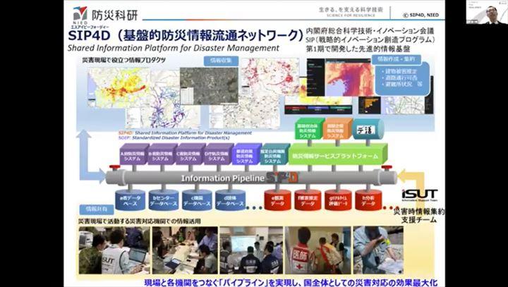 防災科学技術研究所 臼田氏より、SIP4Dの概要ご説明