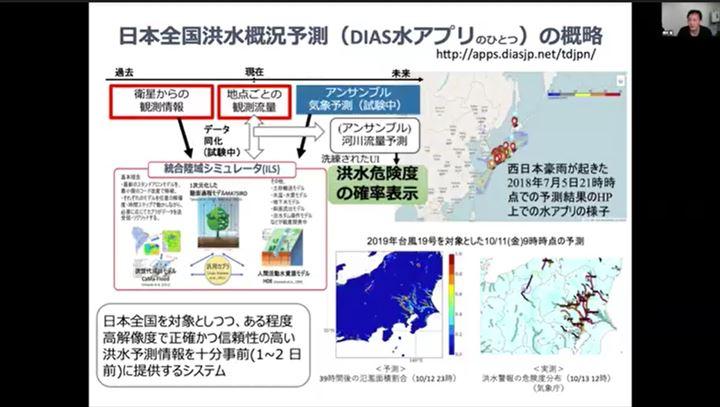 東京大学 芳村先生より、「日本全国洪水概況予測」のご紹介